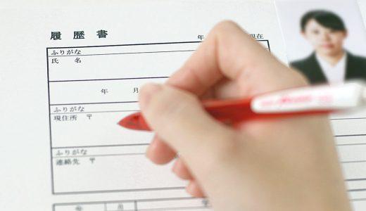 書類選考を通過する応募書類の書き方を徹底解説!