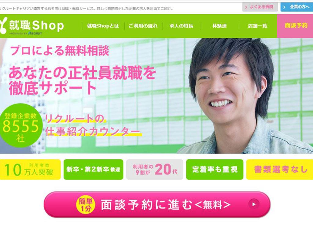 就職Shop(ショップ)は全ての求人が書類選考なし!評判や特徴まとめ